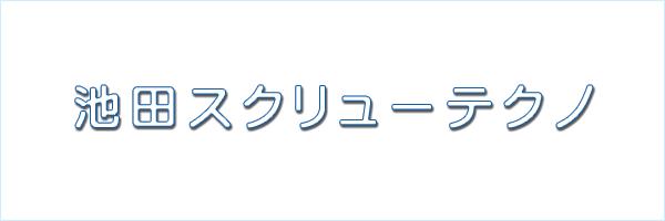 池田スクリューテクノ